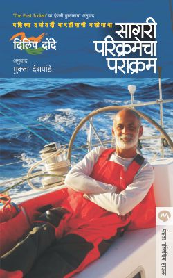 The First Indian, Marathi edition for India's first solo circumnavigator Dilip Donde